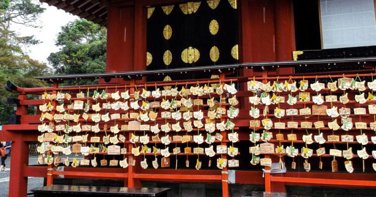 Tsurugaoka Hachimangû 鶴岡八幡宮