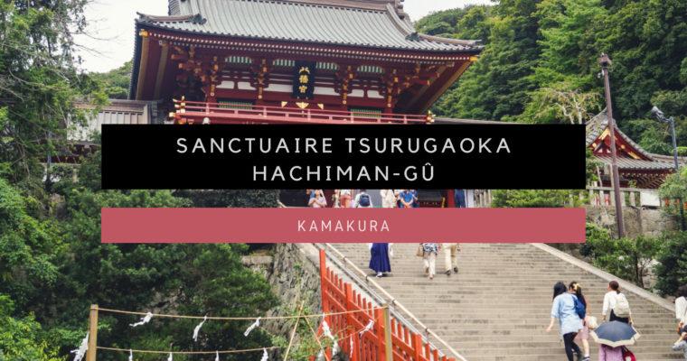 <h1>[Kamakura] Sanctuaire Tsurugaoka Hachimangû</h1>