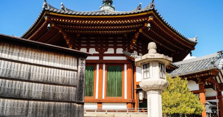 Kôfuku-ji 興福寺, Nara