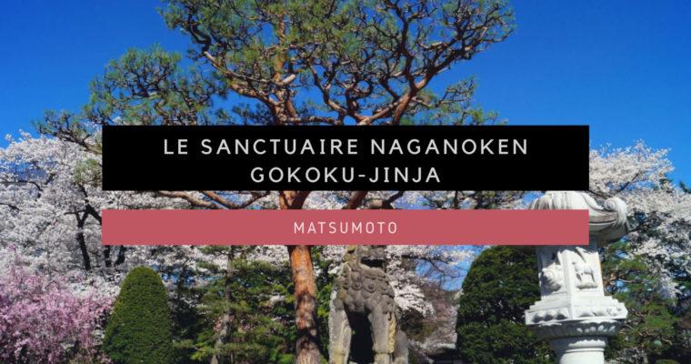 <h1>[Matsumoto] Sanctuaire Naganoken Gokoku-jinja</h1>