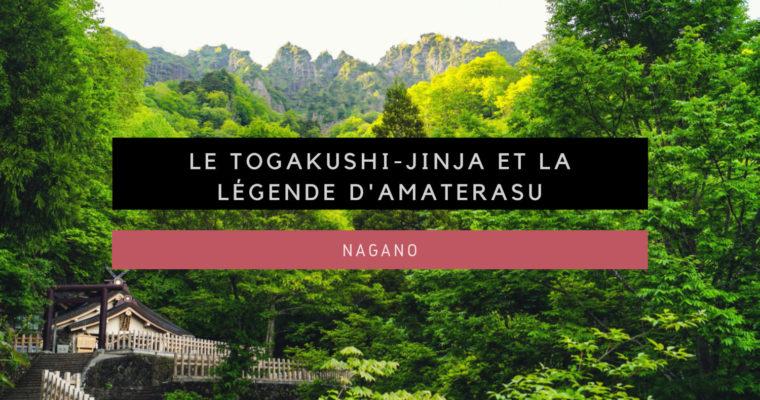 <h1>[Nagano] Le sanctuaire Togakushi-jinja et la légende d'Amaterasu</h1>