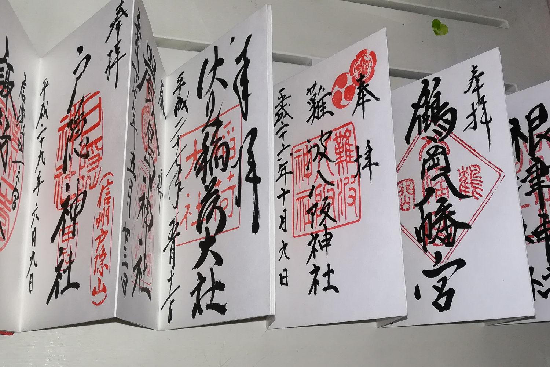 Goshuin-chô