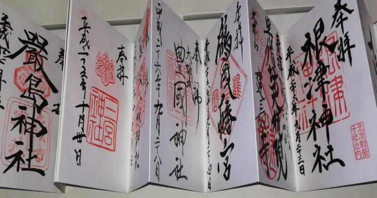 Goshuin : ces calligraphies que l'on trouve dans les sanctuaires et temples du Japon