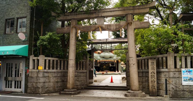 Namba Yasaka Jinja 難波八阪神社