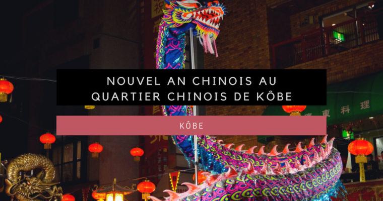 <h1>[Kôbe] Festivités du Nouvel an chinois à Nankinmachi</h1>