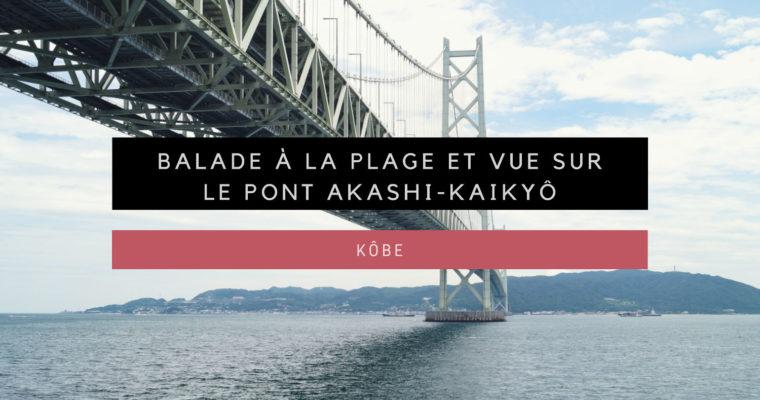 <h1>[Kôbe] Balade à la plage et vue sur le Pont Akashi Kaikyô</h1>