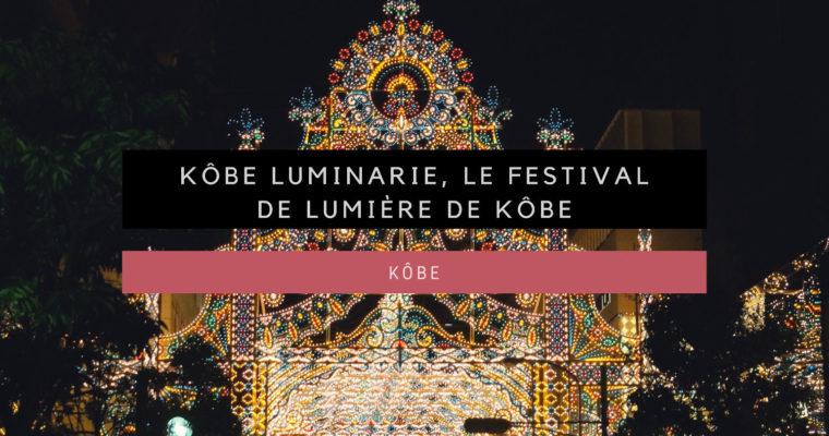 <h1>[Kôbe] Kôbe Luminarie, le festival de lumière de Kôbe</h1>