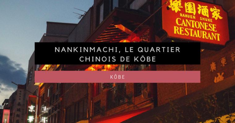 <h1>[Kôbe] Nankinmachi, le quartier chinois de Kôbe</h1>