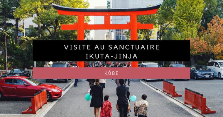 <h1>[Kôbe] Sanctuaire Ikuta-jinja</h1>