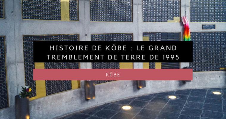 <h1>[Kôbe] Histoire de Kôbe : le grand tremblement de terre de 1995</h1>