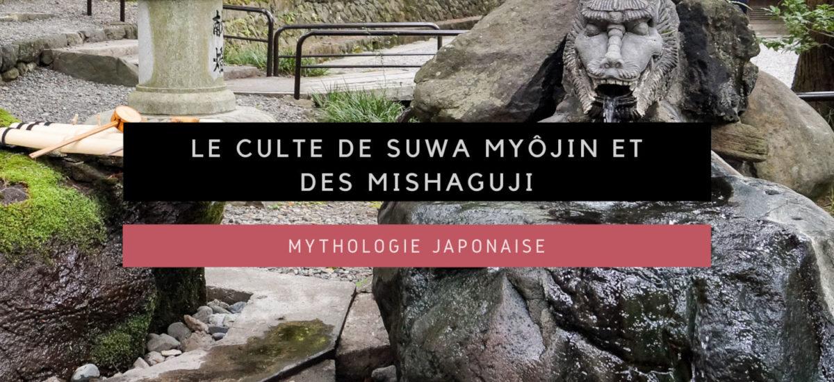[Mythologie japonaise] Le culte de Suwa Myôjin et des Mishaguji