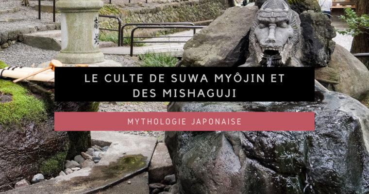 <h1>[Mythologie japonaise] Le culte de Suwa Myôjin et des Mishaguji</h1>
